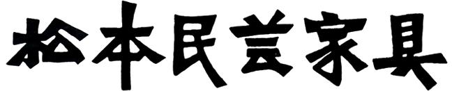松本民芸家具 ロゴ