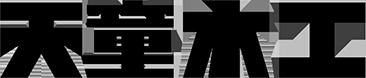天童木工 ロゴ
